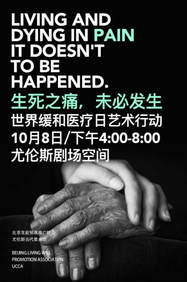 World Hospice and Palliative Care day (China 2016)- Arts Move