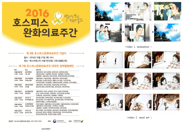 World Hospice and Palliative Care Week in Korea. (2016)