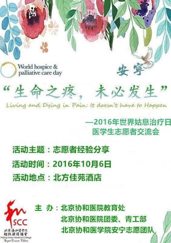 2016  National Volunteer Communication